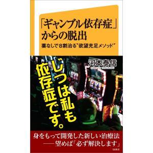 「ギャンブル依存症」からの脱出 電子書籍版 / 河本泰信 ebookjapan
