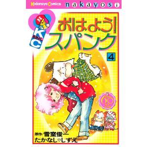 おはよう!スパンク なかよし60周年記念版 (4) 電子書籍版 / 原作:雪室俊一 漫画:たかなししずえ|ebookjapan