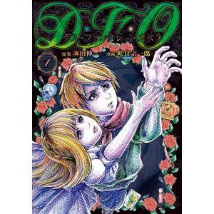 【初回50%OFFクーポン】D・F・O/デス・ファンタジー・オペラ (1) 電子書籍版 / 漫画:咲良宗一郎 原案:岡田伸一 ebookjapan