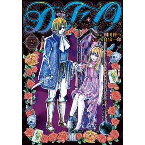 【初回50%OFFクーポン】D・F・O/デス・ファンタジー・オペラ (2) 電子書籍版 / 漫画:咲良宗一郎 原案:岡田伸一 ebookjapan