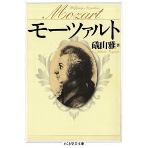 モーツァルト 電子書籍版 / 礒山雅|ebookjapan