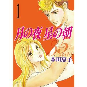 月の夜 星の朝 35ans (1) 電子書籍版 / 本田恵子