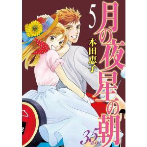 月の夜 星の朝 35ans (5) 電子書籍版 / 本田恵子
