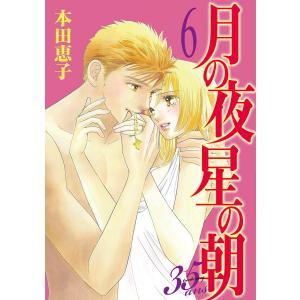 月の夜 星の朝 35ans (6) 電子書籍版 / 本田恵子|ebookjapan