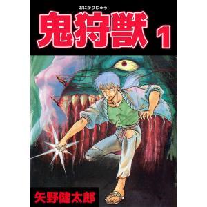 鬼狩獣 (1) 電子書籍版 / 矢野健太郎|ebookjapan