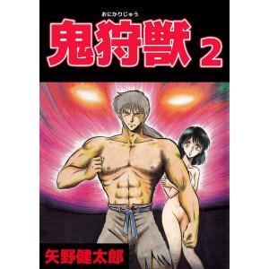 鬼狩獣 (2) 電子書籍版 / 矢野健太郎|ebookjapan