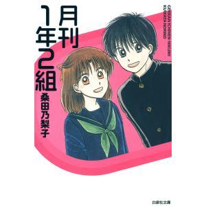 月刊1年2組 電子書籍版 / 桑田乃梨子|ebookjapan