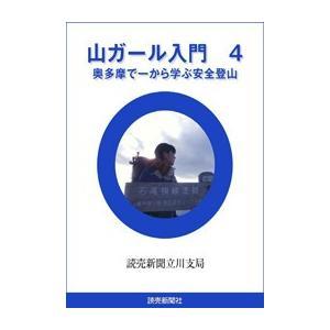 山ガール入門 4 電子書籍版 / 読売新聞立川支局・粂文野|ebookjapan