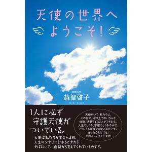 天使の世界へようこそ! 電子書籍版 / 著:越智啓子