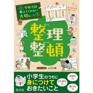 学校では教えてくれない大切なこと1整理整頓 電子書籍版 / 編集:旺文社|ebookjapan