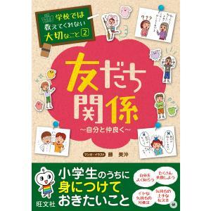 学校では教えてくれない大切なこと2友だち関係(自分と仲良く) 電子書籍版 / 編集:旺文社|ebookjapan
