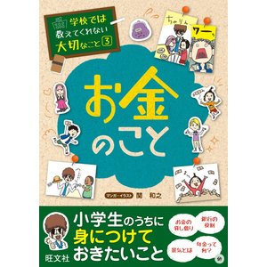 学校では教えてくれない大切なこと3お金のこと 電子書籍版 / 編集:旺文社|ebookjapan