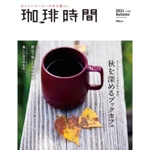 珈琲時間 2011年11月号(秋号) 電子書籍版 / 珈琲時間編集部