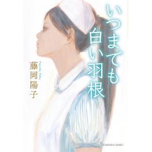 いつまでも白い羽根 電子書籍版 / 藤岡陽子