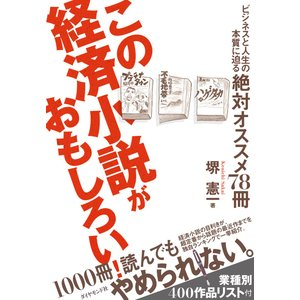 この経済小説がおもしろい! 電子書籍版 / 堺憲一