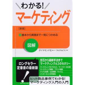 図解 わかる!マーケティング[新版] 電子書籍版 / ダイヤモンド社/つなぶちようじ|ebookjapan