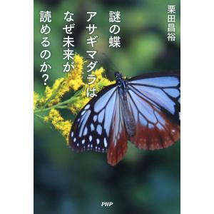 謎の蝶アサギマダラはなぜ未来が読めるのか? 電子書籍版 / 著:栗田昌裕