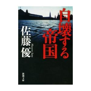 自壊する帝国(新潮文庫) 電子書籍版 / 佐藤優|ebookjapan