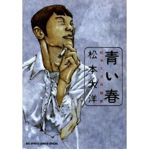 青い春 松本大洋短編集 電子書籍版 / 松本大洋|ebookjapan