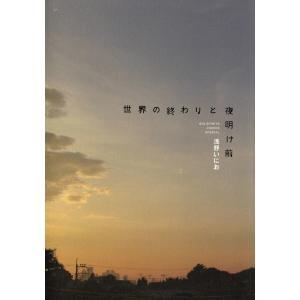 【初回50%OFFクーポン】世界の終わりと夜明け前 電子書籍版 / 浅野いにお ebookjapan