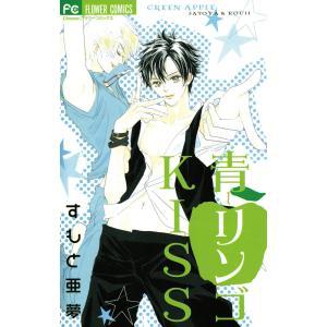 【初回50%OFFクーポン】青リンゴKISS 電子書籍版 / すもと亜夢 ebookjapan
