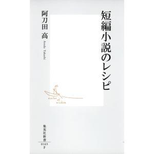 短編小説のレシピ 電子書籍版 / 阿刀田 高|ebookjapan