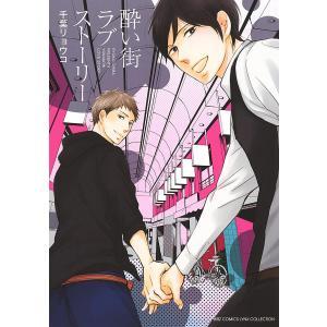酔い街ラブストーリー 電子書籍版 / 千葉リョウコ|ebookjapan