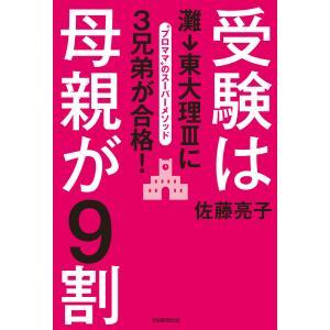 受験は母親が9割 灘→東大理IIIに3兄弟が合格! 電子書籍版 / 佐藤亮子