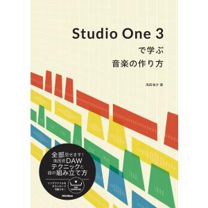 Studio One 3で学ぶ音楽の作り方 電子書籍版 / 著:浅田祐介 その他:小南千明(楽曲提供)|ebookjapan