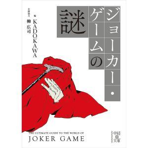 『ジョーカー・ゲーム』の謎 電子書籍版 / 編:KADOKAWA 企画協力:柳広司|ebookjapan