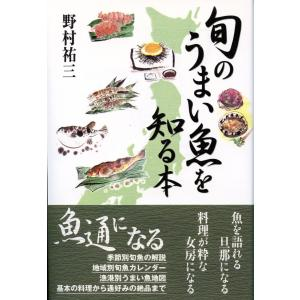 【初回50%OFFクーポン】旬のうまい魚を知る本 電子書籍版 / 野村祐三 ebookjapan