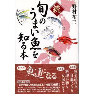 【初回50%OFFクーポン】続 旬のうまい魚を知る本 電子書籍版 / 野村祐三 ebookjapan