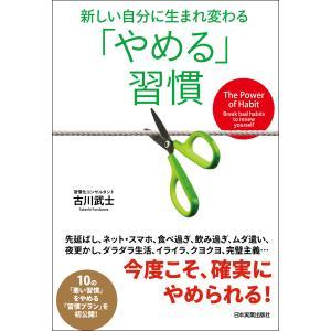 「やめる」習慣 電子書籍版 / 古川武士|ebookjapan