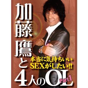 加藤鷹と4人のOL Part.1 電子書籍版 / 加藤鷹|ebookjapan