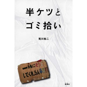 半ケツとゴミ拾い 電子書籍版 / 荒川祐二
