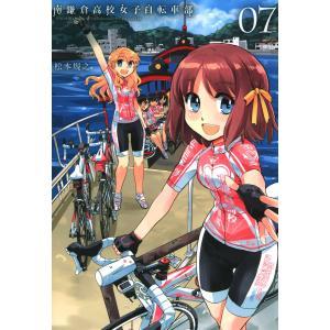 【初回50%OFFクーポン】南鎌倉高校女子自転車部 (7) 電子書籍版 / 松本規之 ebookjapan