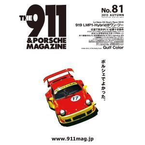 THE 911 & PORSCHE MAGAZINE 81号 電子書籍版 / THE 911 & PORSCHE MAGAZINE編集部 ebookjapan