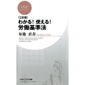 [三訂版]わかる!使える!労働基準法 電子書籍版 / 著:布施直春|ebookjapan