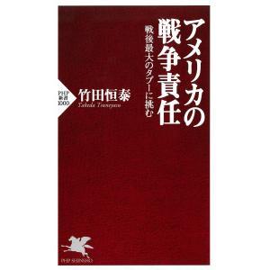アメリカの戦争責任 戦後最大のタブーに挑む 電子書籍版 / 著:竹田恒泰
