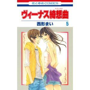ヴィーナス綺想曲 (5) 電子書籍版 / 西形まい|ebookjapan