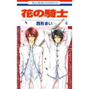 花の騎士 (4) 電子書籍版 / 西形まい|ebookjapan
