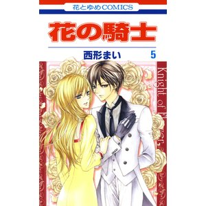 花の騎士 (5) 電子書籍版 / 西形まい|ebookjapan