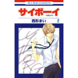 サイボーイ-改造少年- (2) 電子書籍版 / 西形まい|ebookjapan