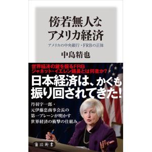 傍若無人なアメリカ経済 アメリカの中央銀行・FRBの正体 電子書籍版 / 著者:中島精也
