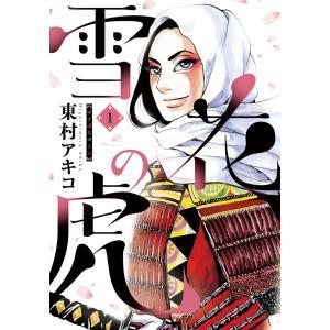 雪花の虎 (1) 電子書籍版 / 東村アキコ ebookjapan