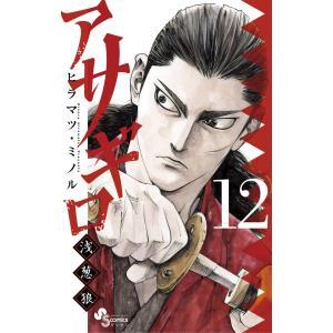 アサギロ〜浅葱狼〜 (12) 電子書籍版 / ヒラマツ・ミノル ebookjapan