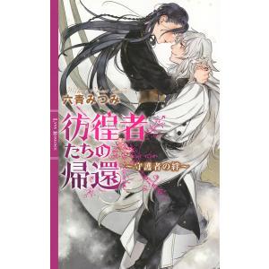 彷徨者たちの帰還 電子書籍版 / 六青みつみ/葛西リカコ