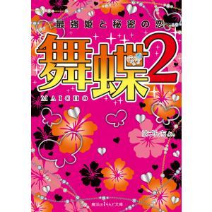 舞蝶2 最強姫と秘密の恋 電子書籍版 / 著者:はづんちょ。|ebookjapan