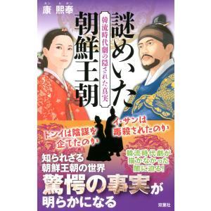 韓流時代劇の隠された真実 謎めいた朝鮮王朝 電子書籍版 / 康熙奉|ebookjapan