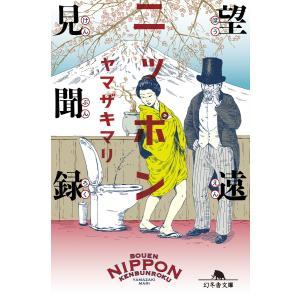 望遠ニッポン見聞録 電子書籍版 / 著:ヤマザキマリ|ebookjapan